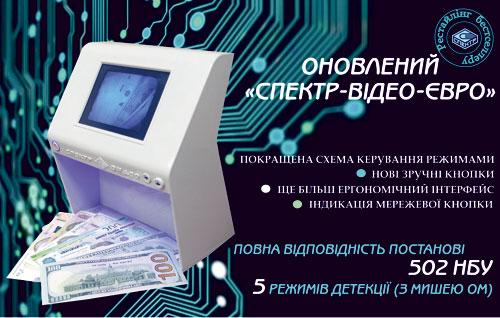Спектр-Вiдео-Евро