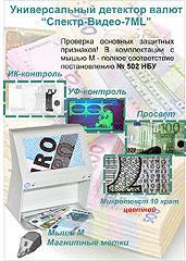 СПЕКТР-ВИДЕО-7ML