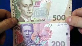 200 и 500 грн