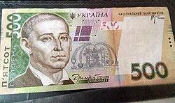 500 грн